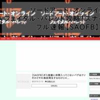 ソードアート・オンライン フェイタル・バレット攻略!スナイパーライフル速報【SAOFB】